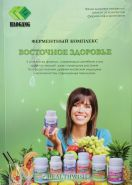 Восточное здоровье - ферментный комплекс от Хао Ган, брошюра